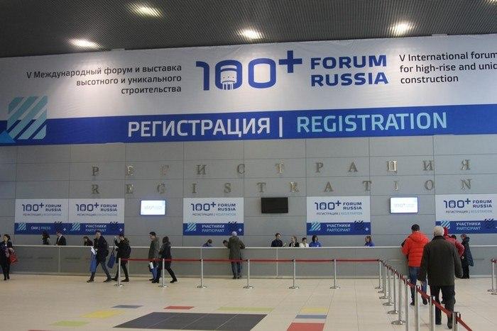 Екатеринбург-ЭКСПО. Часть1