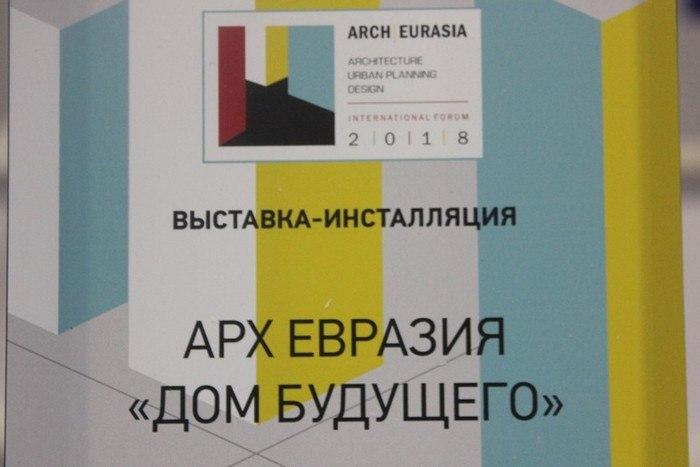 Екатеринбург-ЭКСПО. Часть2