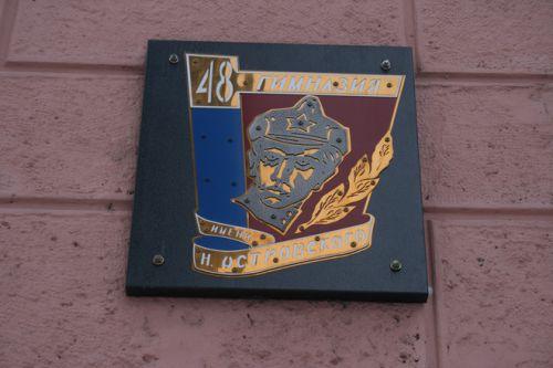 Эмблема гимназии № 48, г.Челябинск.