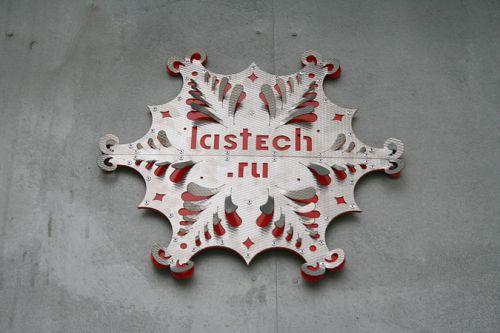 """Эмблема на воротах цеха """"Лазерные технологии"""""""
