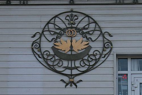 Эмблема ЗАГСа Центрального района Челябинска