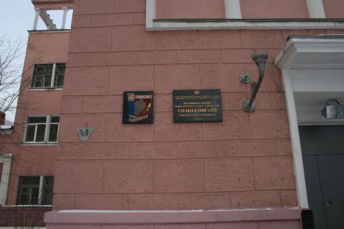 Доски-вывески на здании гимназии выполнены с помощью лазерной резки.