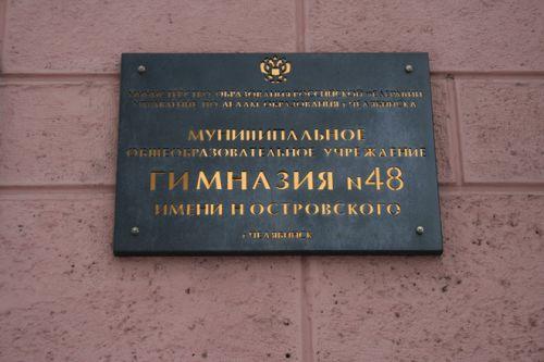 Эмблема 48-ой гимназии выполнена методом аппликации из металла