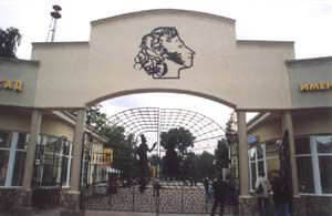 Ворота Пушкинский парк