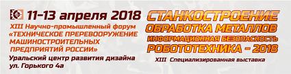 XIII Научно-промышленный форум