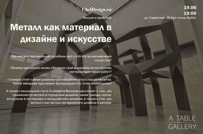 Металл как материал в искусстве и дизайне