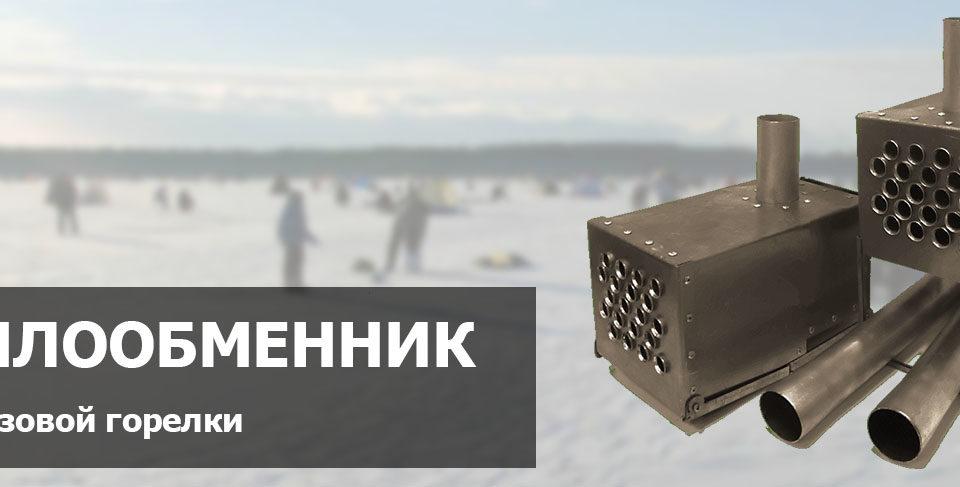 Теплообменник - товар осень-зима 2020!